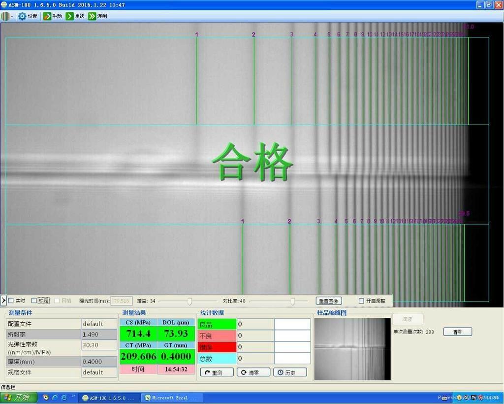 化学强化玻璃表面应力仪ASM-100-3 2