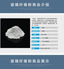 不飽和樹脂增強用無碱玻璃纖維磨碎玻纖無碱 玻璃纖維粉100-300目