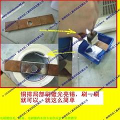 高速光亮锡刷镀液Sn常温刷镀锡药水 买镀液送设备