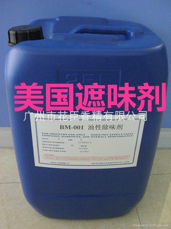 BM-001胶水除味剂胶水遮味剂 1