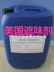 BM-001胶水除味剂胶水遮味剂