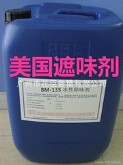 BM-009乳液遮味剂乳液除味