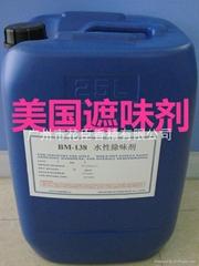 BM-118油漆遮味劑油漆除味劑