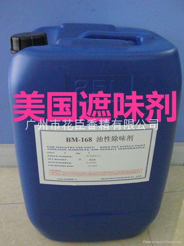 BM-168油墨遮味剂油墨除味剂 1