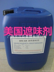 BM-168油墨遮味劑