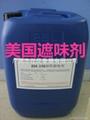 BM-198涂料除味剂