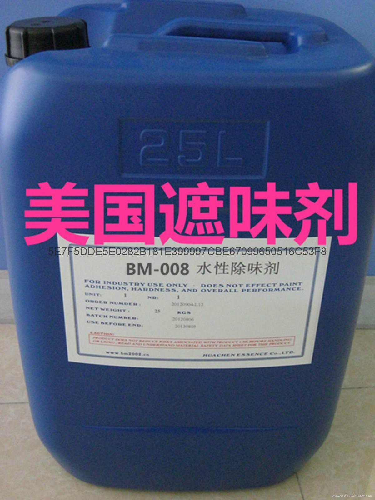 BM-008乳液除味劑乳液除臭劑乳液遮味劑 1