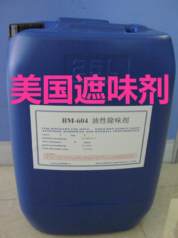 BM-604塗料除味劑塗料遮味劑塗料除臭劑油漆除臭劑 1