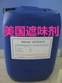 BM-604涂料除味剂涂料遮味