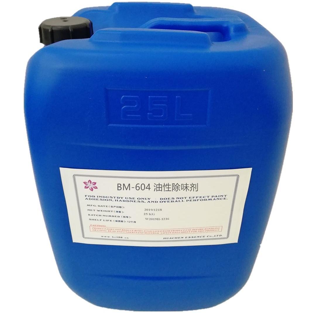 BM-604塗料除味劑塗料遮味劑塗料除臭劑油漆除臭劑 3
