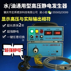 塗裝高壓靜電發生器120KV