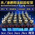 涂料专用齿轮泵3CC/5CC/6CC/8CC 1