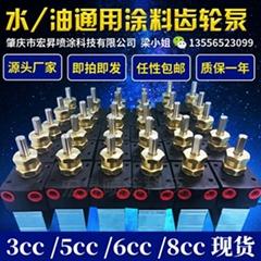 塗料專用齒輪泵3CC/5CC/6CC/8CC