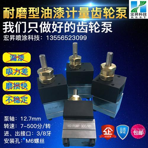 涂料专用齿轮泵3CC/5CC/6CC/8CC 2