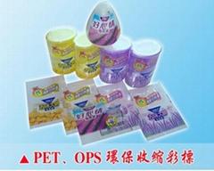 广东优质收缩标签膜