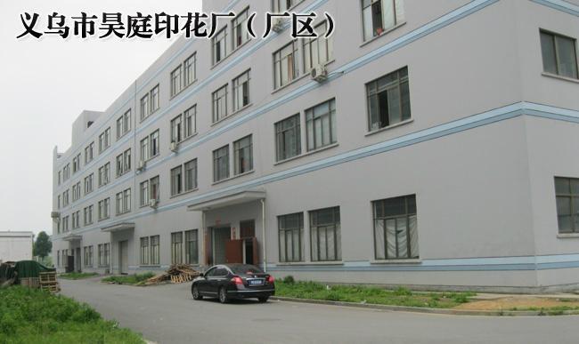 义乌市昊庭印花厂