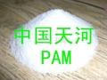 含油污水處理用聚丙烯酰胺 3