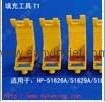 Y1 refill tool for HP 26/29/33/20