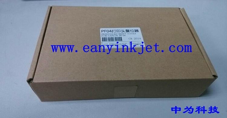 佳能大幅面打印机 PF-03 PF-04 PF-05 打印头复位器 喷头复位器 1