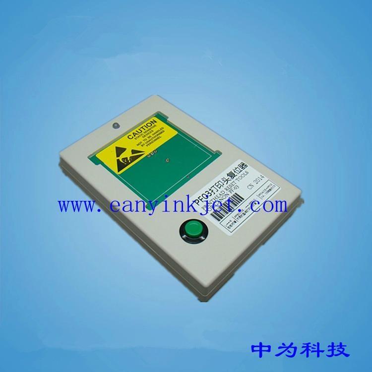 佳能大幅面打印机 PF-03 PF-04 PF-05 打印头复位器 喷头复位器 5