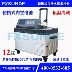 SN-3000D 便攜式自動水質采樣器/12瓶/定時定量/冷藏保存
