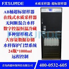 SN-3000A 在線式24瓶AB桶水質超標留樣器