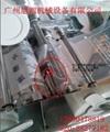 旭朗XL-280自动煎药包装机 3