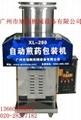 旭朗XL-280自动煎药包装机