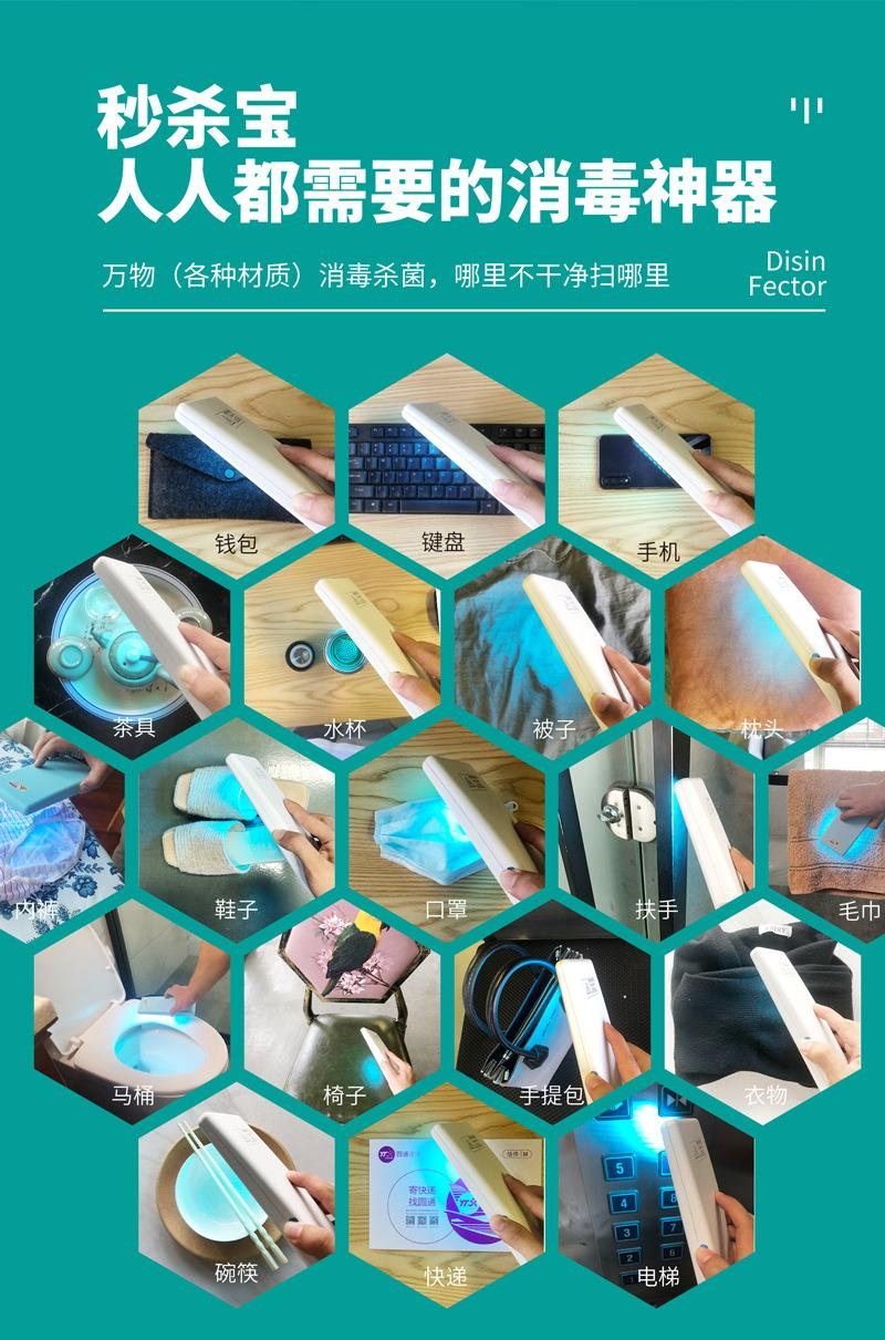 Handheld UV disinfection lamp 14