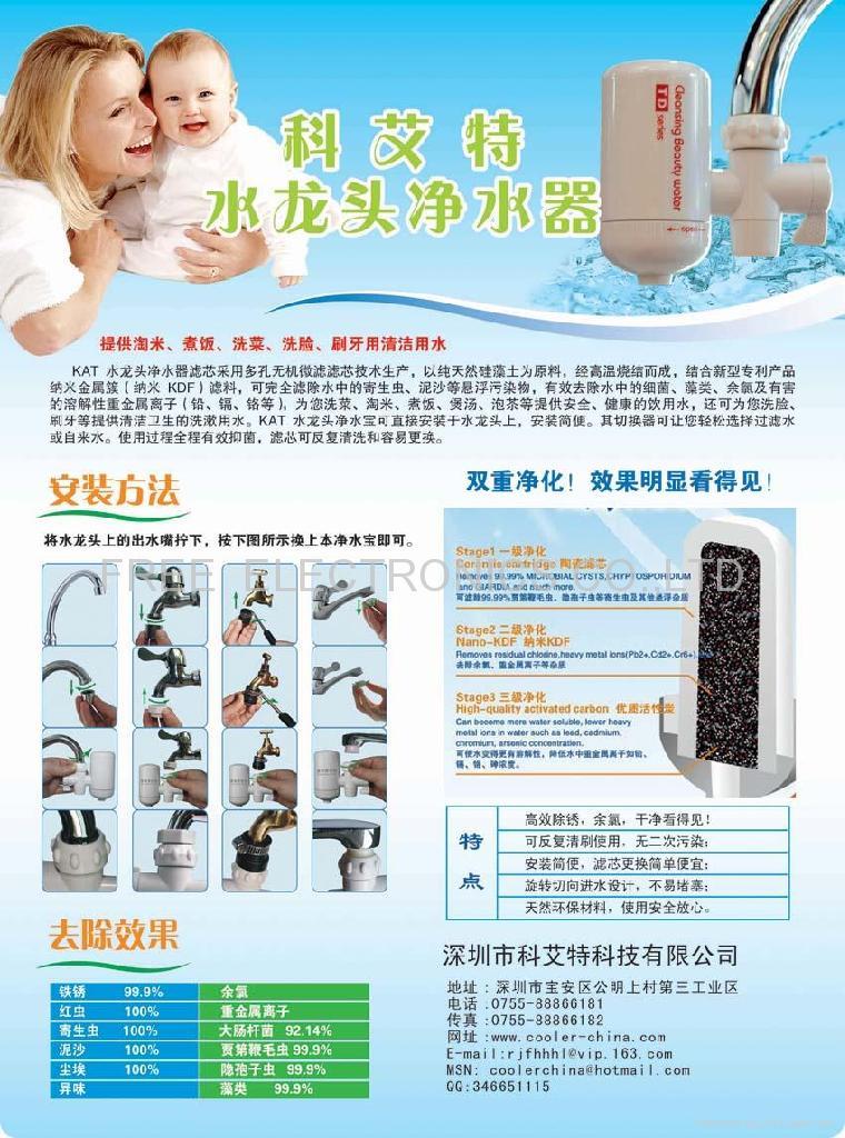 水龍頭淨水器 3