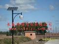 吉林太陽能路燈 5