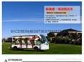 重慶景區旅遊校園公園觀光電動遊