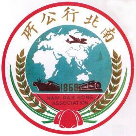 舊 會 徽 (1955 - 2001)