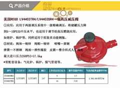 力高LV4403TR4液化气调压器