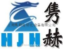 上海隽赫自动化设备有限公司