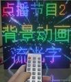 遥控器切换节目控制卡 2