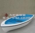 玻璃钢手划船 5