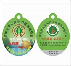 農副產品類激光防偽標籤