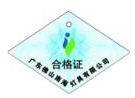 北京產品防偽合格証