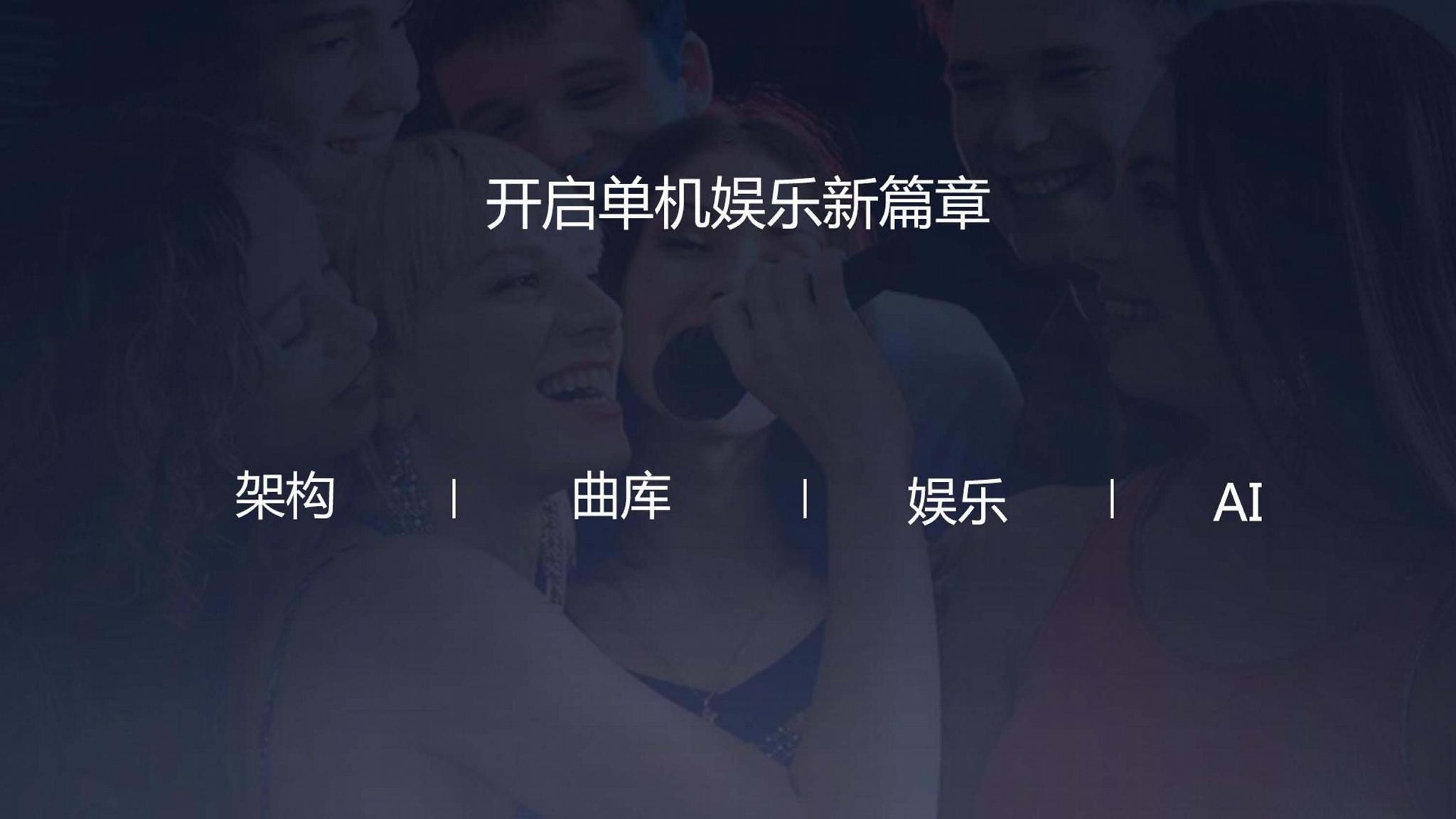 雷客点歌机密码_雷石雷客惊艳MAX语音点歌机 - 河北省 - 生产商 - 产品目录 - 河北 ...