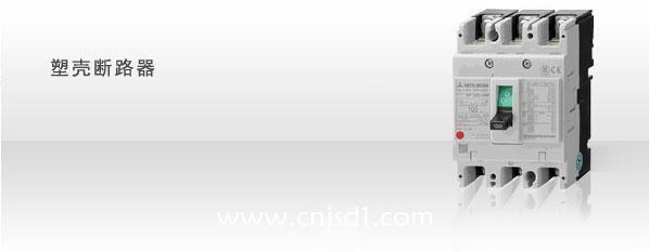 三菱塑壳断路器NF630-SEW 1