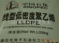 供應線性低壓聚乙烯LLDPE