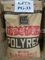 供應聚苯乙烯GPPS PG-3