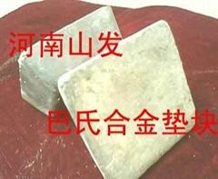 耐磨鑄造錫基軸承合金