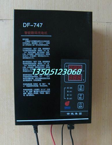 柴油发电机组专用DF747智能充电机 1