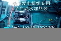 FTA-4柴油发电机组专用强制循环型水加热器