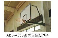 悬壁固定篮球架
