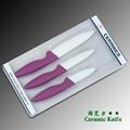 陶瓷刀3件套