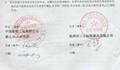 中国船舶工业集团第708所订购大型铸铁火工平台
