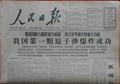 中国原子能科学研究院应用沧州三丰精密量具产品